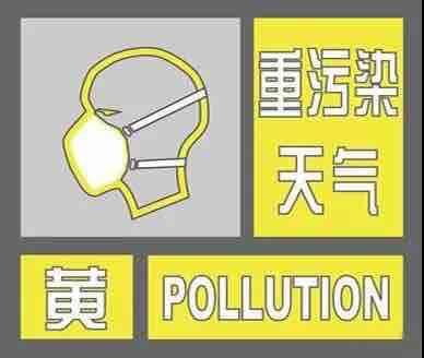 淄博发布重污染天气黄色预警 18时启动Ⅲ级应急响应