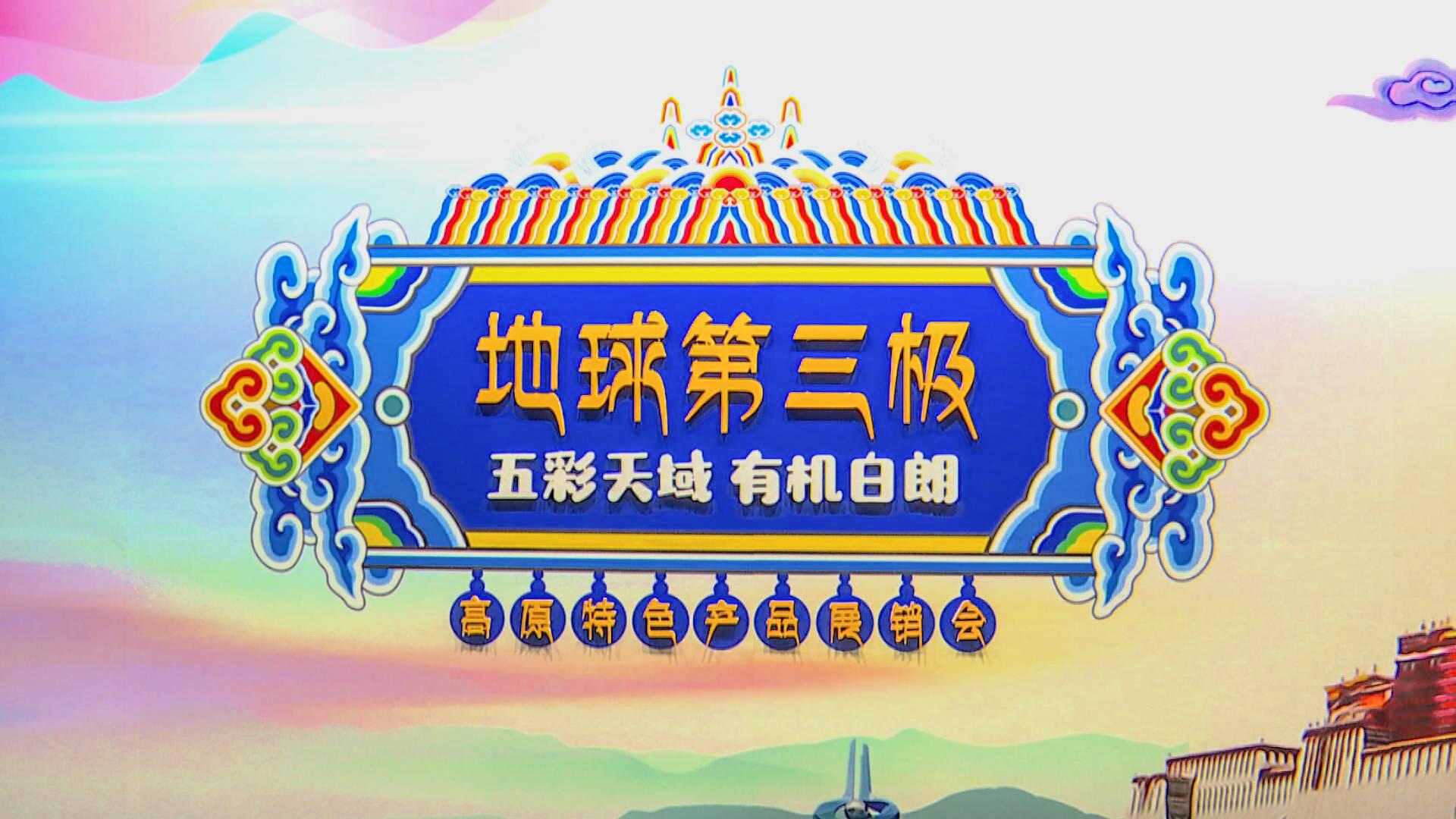 济南援藏25年|白朗县2020年招商引资推介暨高原特色产品展销会亮相泉城
