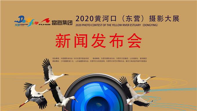 25秒丨2020黄河口(东营)摄影大展将于17日华丽启幕