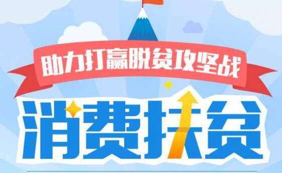 潍坊积极开展消费扶贫活动 助力重庆市开州区打赢脱贫攻坚战