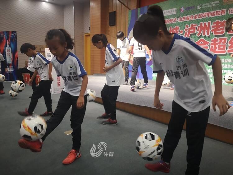 2020赢在泉城–泸州老窖杯济南市足球协会超级联赛新闻发布会举行