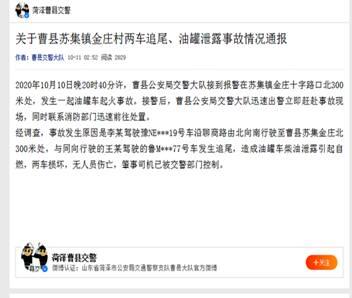 曹县苏集镇金庄村两车追尾油罐泄露事故情况通报:无人员伤亡 肇事司机被控制