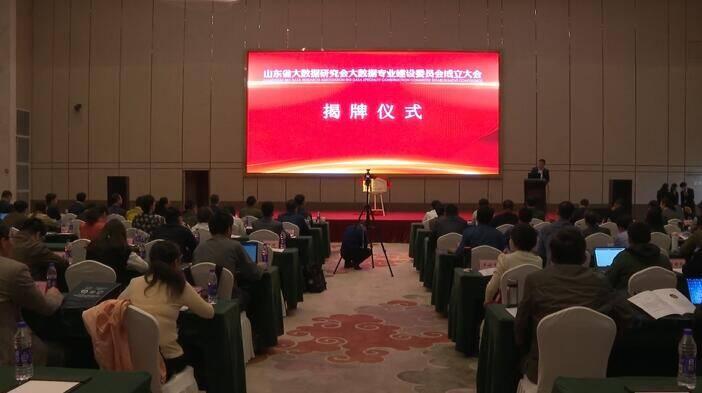 28秒|山东省大数据研究会大数据专业建设委员会成立大会在临沂举行