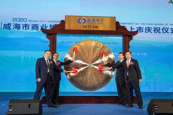 山东高速集团再添1家上市公司 威海市商业银行成功挂牌上市