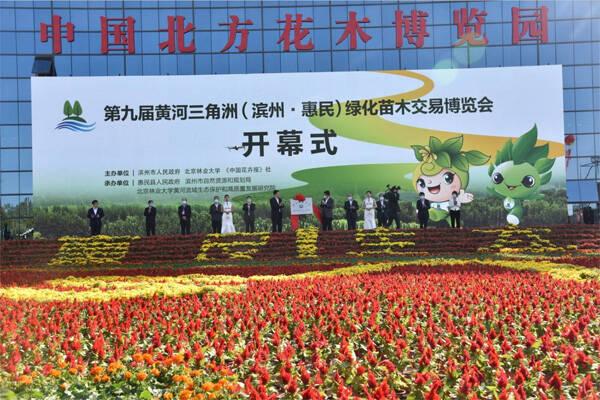 第九届黄河三角洲(滨州·惠民)绿化苗木交易博览会在惠民县开幕