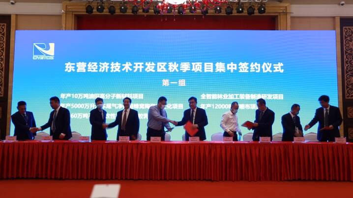 45秒 25个项目112.6亿元投资!东营经济技术开发区秋季项目集中签约仪式举行