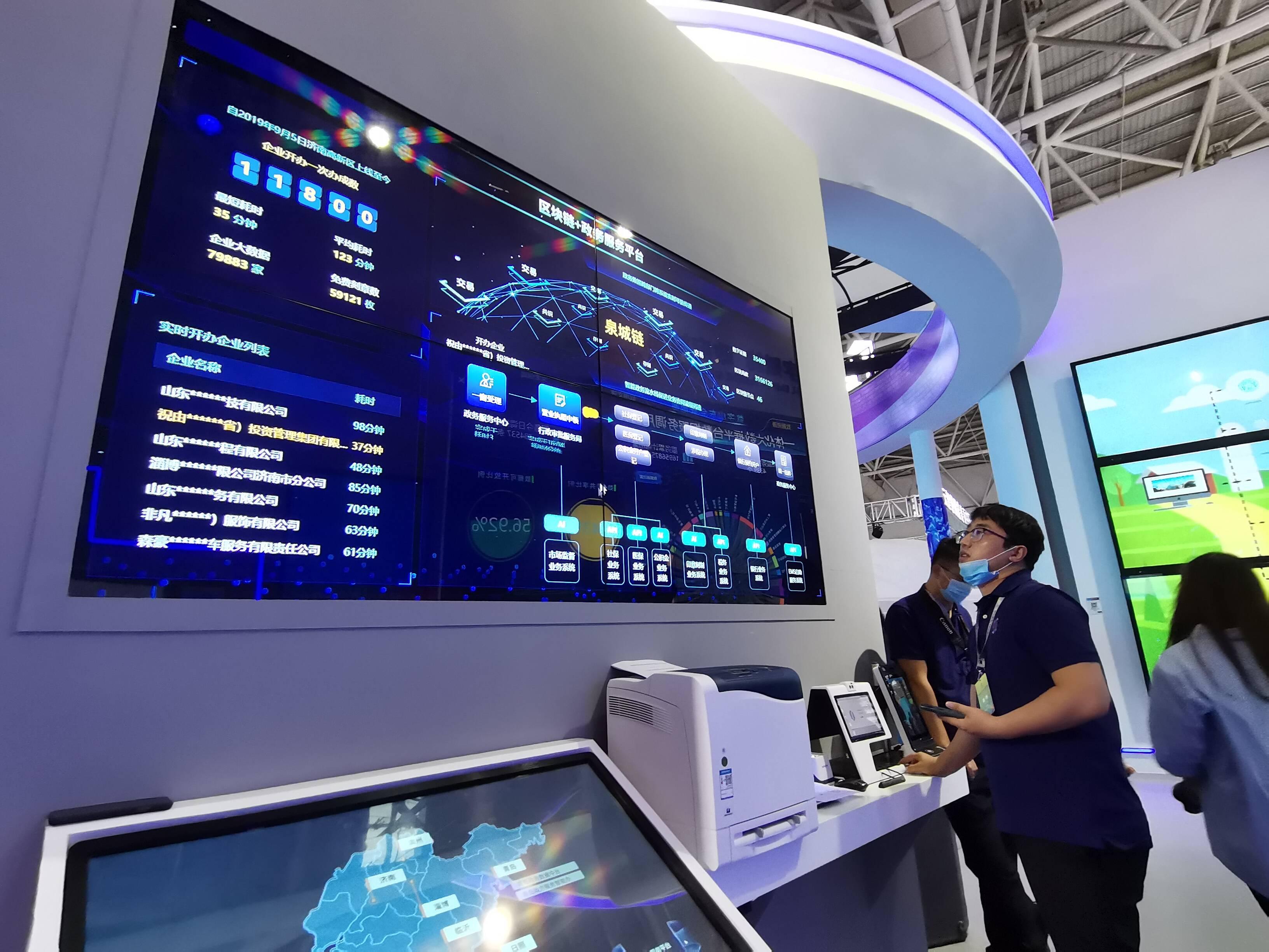 聚焦数字中国建设峰会 数字山东:有了这项技术,成立一家企业最快仅需35分钟