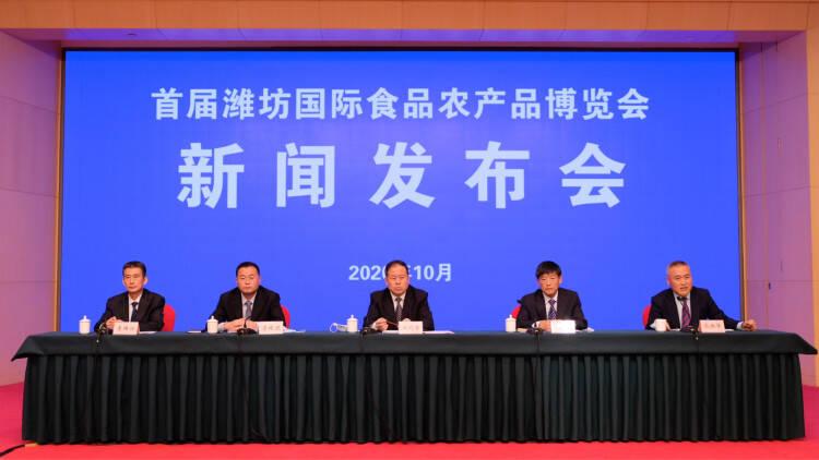 首届潍坊国际食品农产品博览会将于10月23日—25日举办