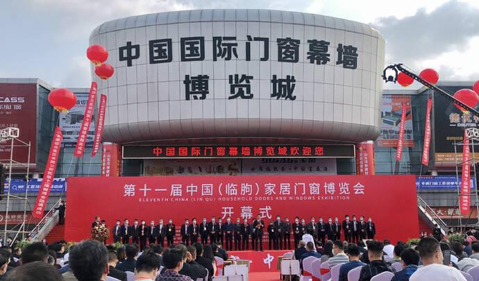 第十一届中国(临朐)家居门窗博览会开幕 近千家企业参展