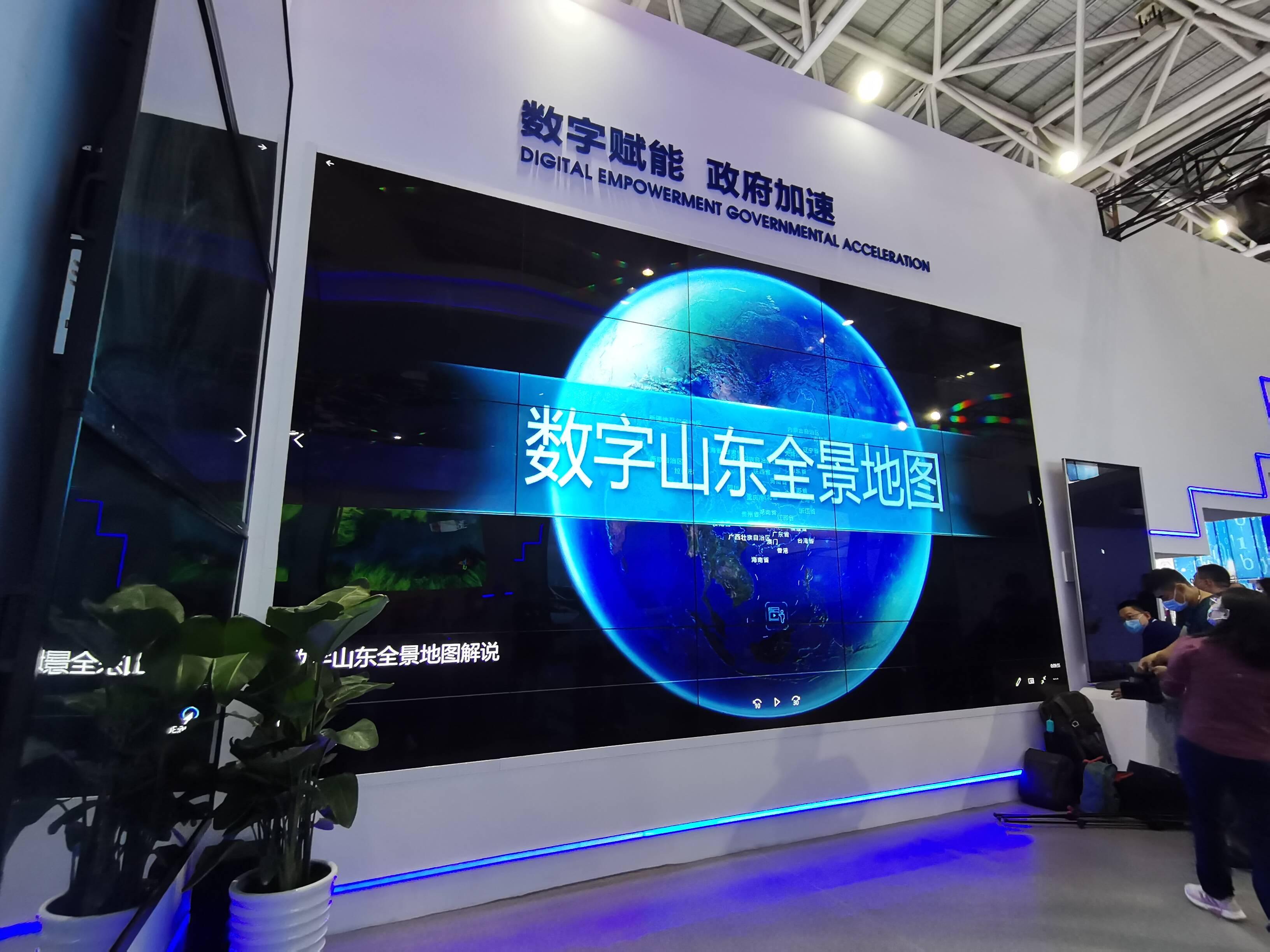 """聚焦数字中国建设峰会 一屏观全省,一网管全省!76秒解码""""数字山东全景地图"""""""
