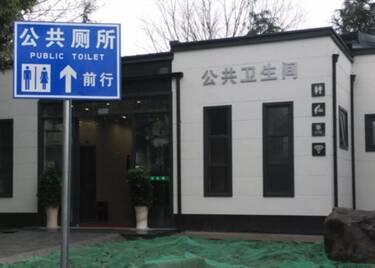 聊城公厕管理将出新规!在便池外便溺、在墙壁乱涂乱画要被罚款