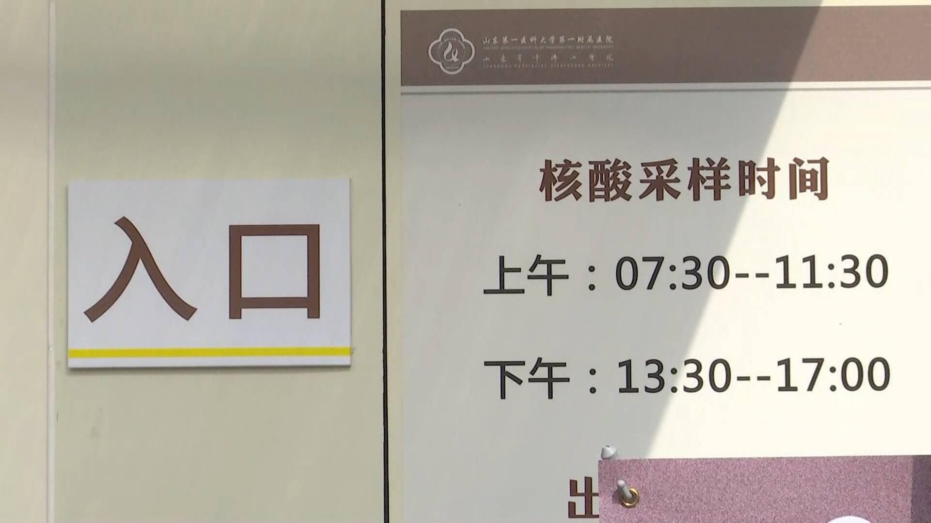 72秒|直击济南市民核酸检测现场 千佛山医院14个检测点同步运作
