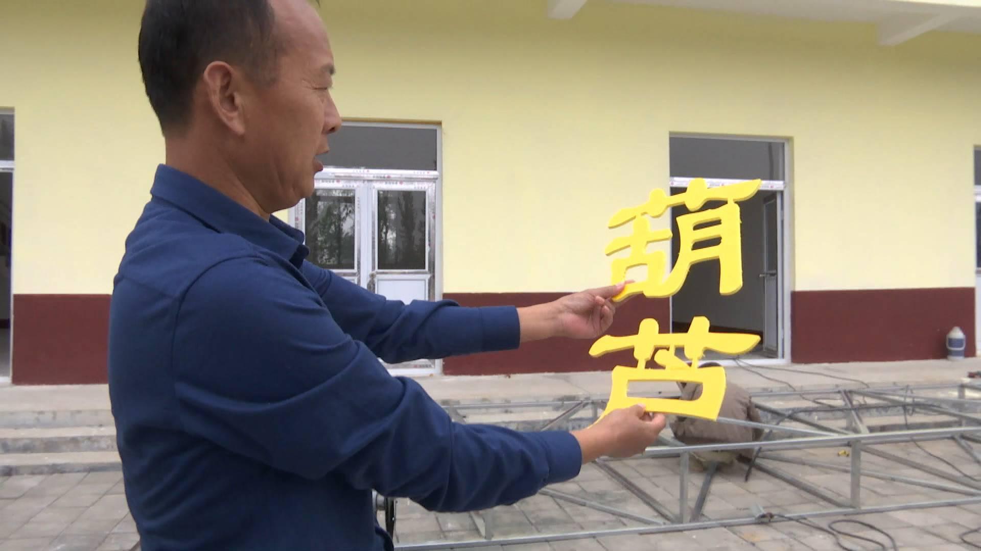 问政追踪丨聊城荒废葫芦市场已通水通电 农忙后签约商户将入驻