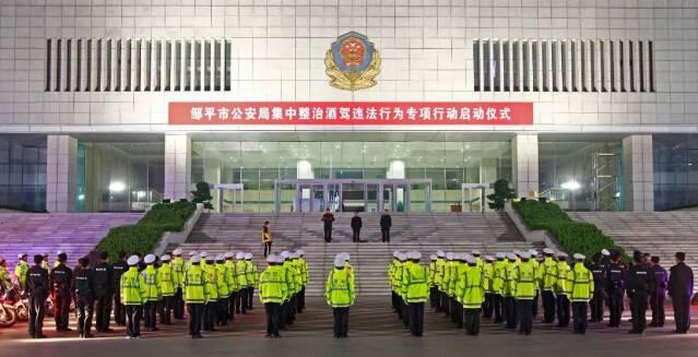 重拳出击!邹平市公安局举行集中整治酒驾违法行为专项行动启动仪式