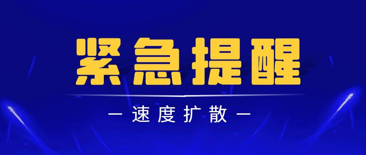 潍坊多地发布紧急提醒:及时报备 非必要近期不要去青岛
