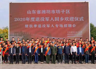潍坊坊子区举行2020年退役军人回乡欢迎仪式暨退役军人专场招聘会