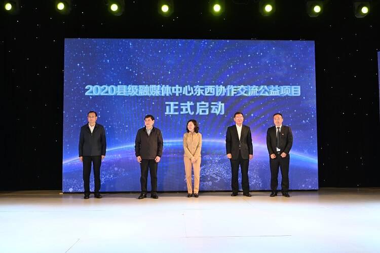 为精准扶贫提供信息服务、舆论支持 2020县级融媒体中心东西协作交流公益项目在青州启动