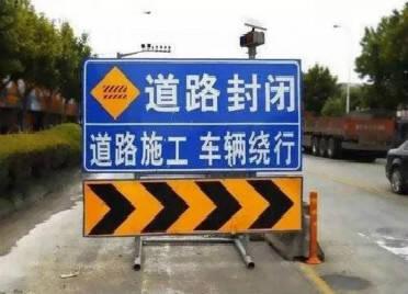 过往司机注意绕行!潍坊诸城这些路段将进行封闭施工
