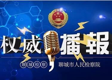 聊城市土地资产管理中心原主任杨岱东被提请公诉