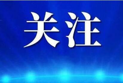 @东营人!9月23日以来有过青岛旅居史人员 请主动报备并进行核酸检测