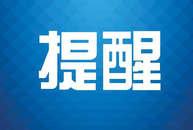 东营各县区相继发布紧急提醒 附已公布核酸检测机构名单