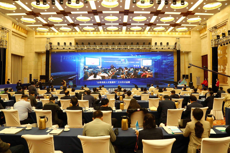 第十一届中国·山东海内外高端人才交流会暨首届山东人才发展大会在济南开幕