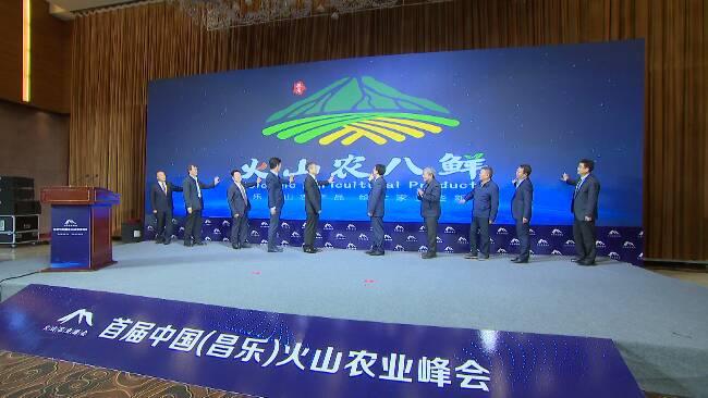 """83秒丨潍坊昌乐推出火山农业区域公用品牌 专家纷纷""""点赞"""""""