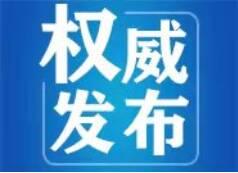 山东:12月31日前实现电子营业执照在涉企业务系统的全面应用