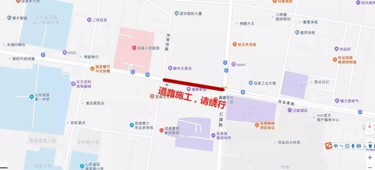 过往车辆请绕行!聊城冠县城区这一路段正在全封闭式施工