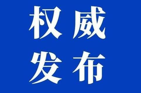 最新通报!青岛市卫健委主任被停职调查,市胸科医院院长被免职