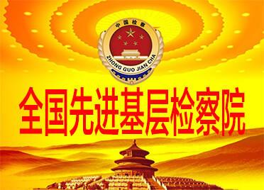 """武城县人民检察院被授予第七届""""全国先进基层检察院""""称号"""