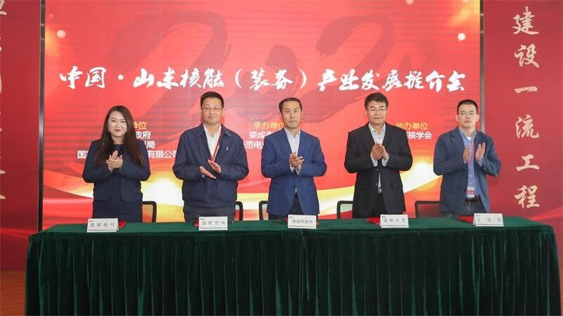 """助力经济发展""""双循环"""",中国·山东核能(装备)产业发展推介会举行"""