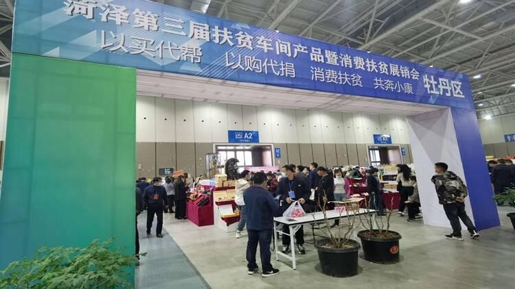 菏泽第三届扶贫车间产品展销会开幕 已建成运营扶贫车间3063个