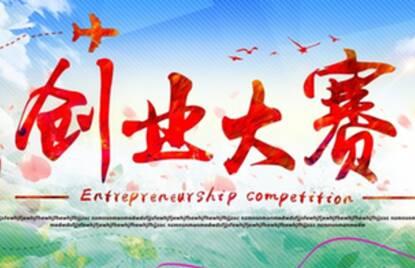 奖金20万元!2020年聊城市大学生创新创业大赛正在报名