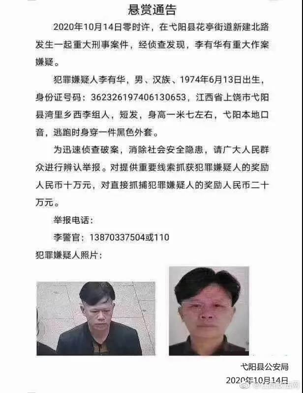 江西弋阳发生3死1伤灭门案 当地警方悬赏20万抓捕嫌犯