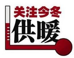 滨州北海新区2020—2021年度集中供热10月20日开始注水试压