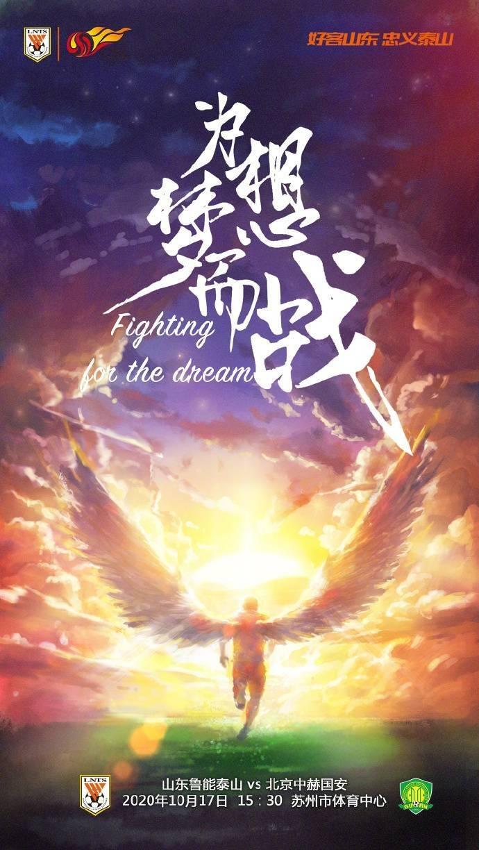 鲁能发布战国安赛前海报:为梦想而战