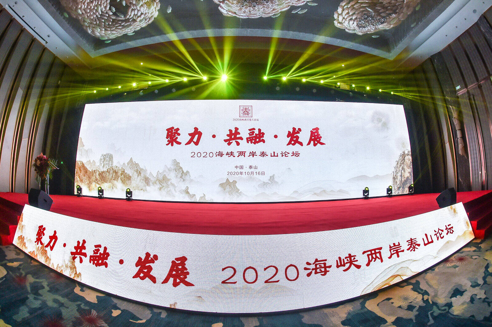 2020海峡两岸泰山论坛举行 17日将举行第五届海峡两岸敬天祈福盛典