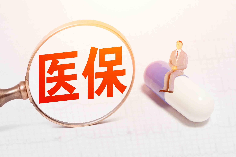 """正式步入""""码时代"""" 淄博106万参保人已激活医保码"""