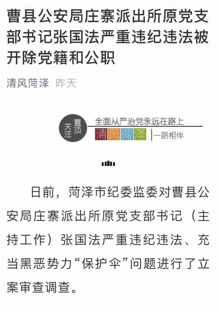 曹县公安局庄寨派出所原党支部书记张国法严重违纪违法被开除党籍和公职