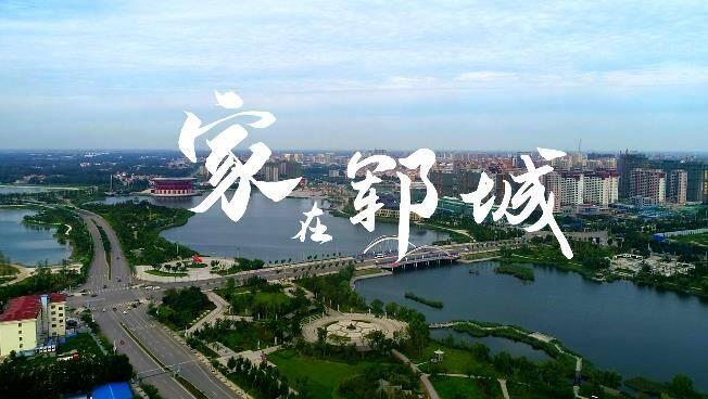 我爱山东,我为家乡代言丨家在郓城