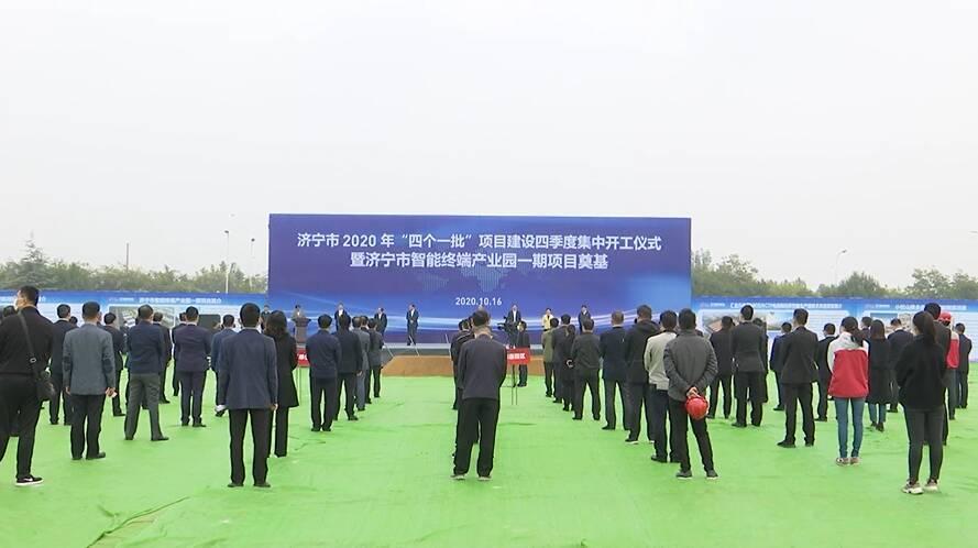 济宁87个重点项目集中开工 总投资370.5亿元