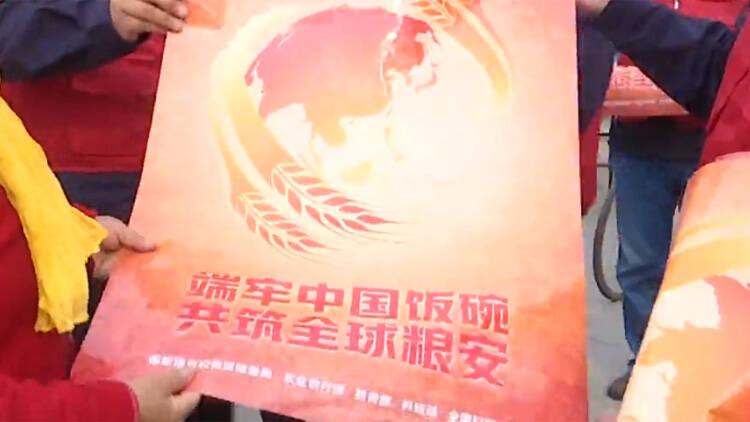 """27秒丨滨州博兴县开展""""世界粮食日""""宣传活动"""