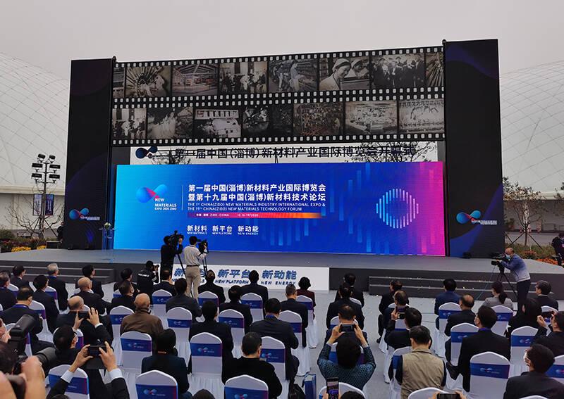 51秒丨共拓产业新蓝海!第一届中国(淄博)新材料产业国际博览会开幕