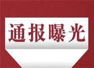 滨州9批次食品检验不合格 包括芹菜、韭菜、矿泉水...