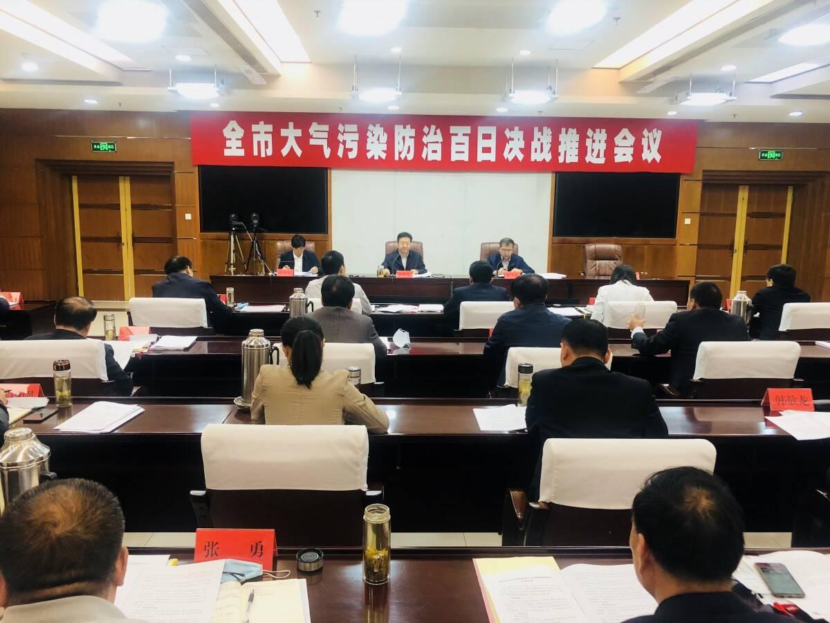 枣庄市大气污染防治百日决战推进会议召开