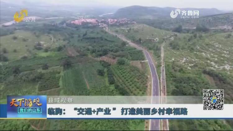 """临朐:""""交通+产业""""融合发展 全力打造""""美丽乡村幸福路"""""""