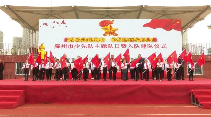 """50秒 """"高举队旗跟党走,争做新时代好队员""""!枣庄滕州举行少先队入队建队仪式"""