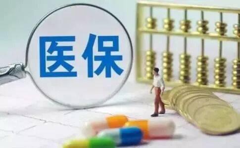 聊城东昌府区医保局服务窗口迁新址,可办理这些业务
