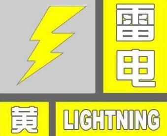 海丽气象吧|临沂发布雷电黄色预警 17日最低气温6℃